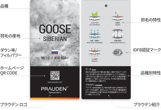 tag_2018_goose_feature_jp